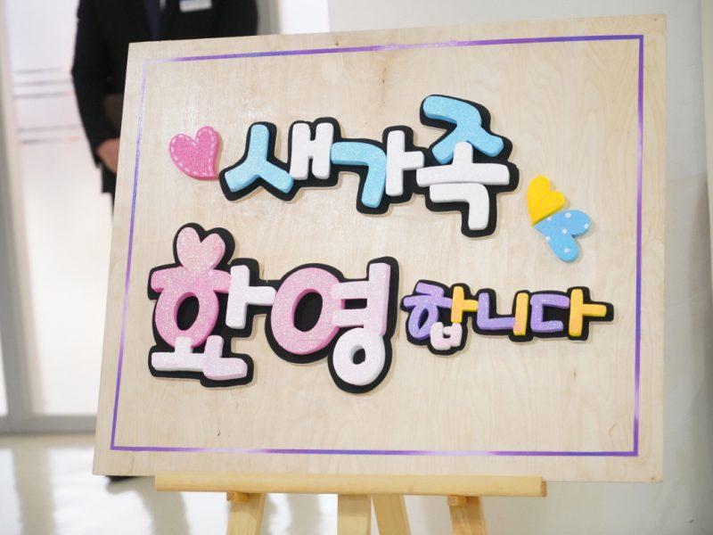 2018-1 새가족 환영모임